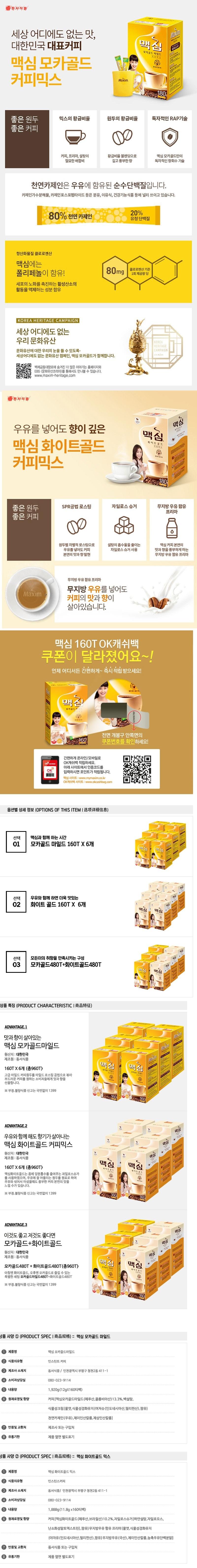 [ DongSuh ] Maxim white gold 960T(160*6)