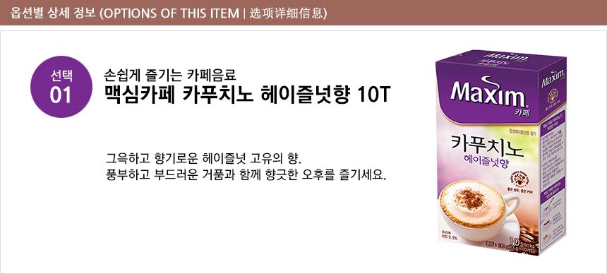 [ DongSuh ] Maxim Cafe Cappuccino Hazelnut 10T