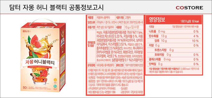 [ Damtuh ] Grapefruit Honey Black Tea 50T
