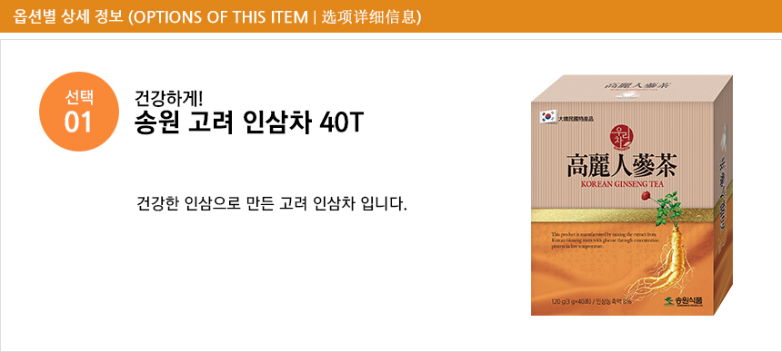 [ Songwon ] Korean Ginseng Tea 40T
