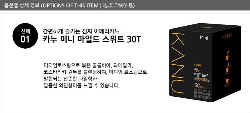 [ DongSuh ] Kanu Mini Mild Sweet 30T
