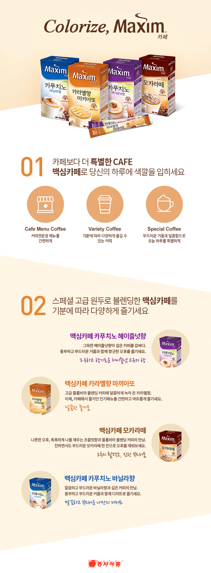 [ DongSuh ] Maxim Cafe Cappuccino Vanilla 10T