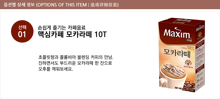[ DongSuh ] Maxim Cafe Mocha Latte 10T