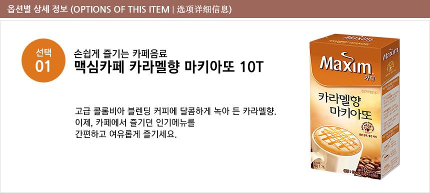 [ DongSuh ] Maxim Cafe Caramel Macchiato 10T
