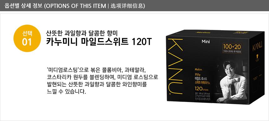 [ DongSuh ] Kanu Mini Mild Sweet 120T