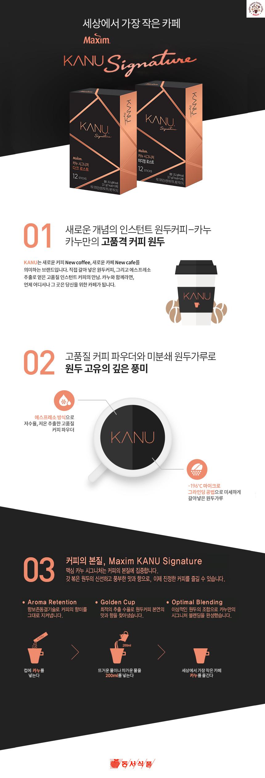 [ DongSuh ] Kanu Signature Midium 12T