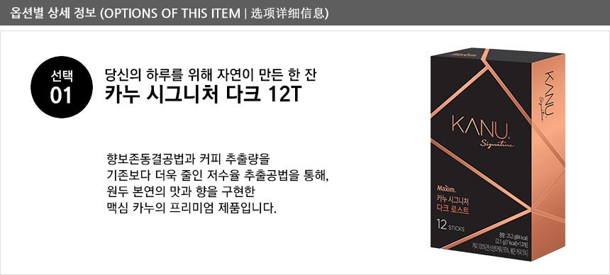[ DongSuh ] Kanu Signature Dark 12T