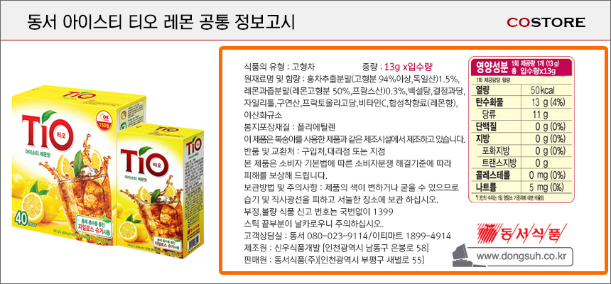 [ DongSuh ] Tio ice tea lemon  520g (40stick) *16