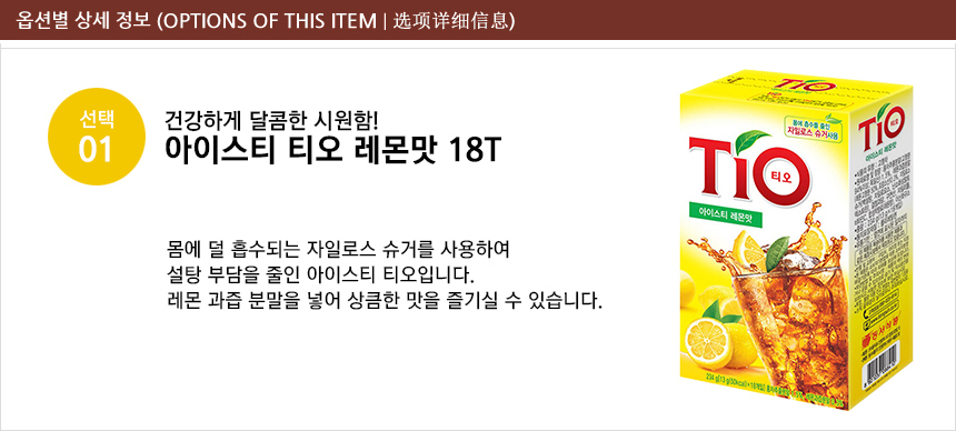 [ DongSuh ] Tio ice tea lemon  234g (18stick) *16