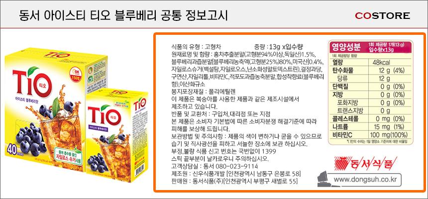 [ DongSuh ] Tio ice tea apple 234g (18stick)