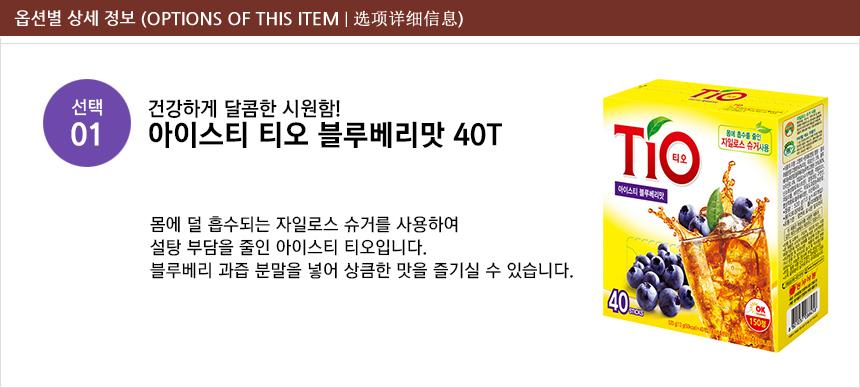 [ DongSuh ] Tio ice tea apple 520g (40stick)