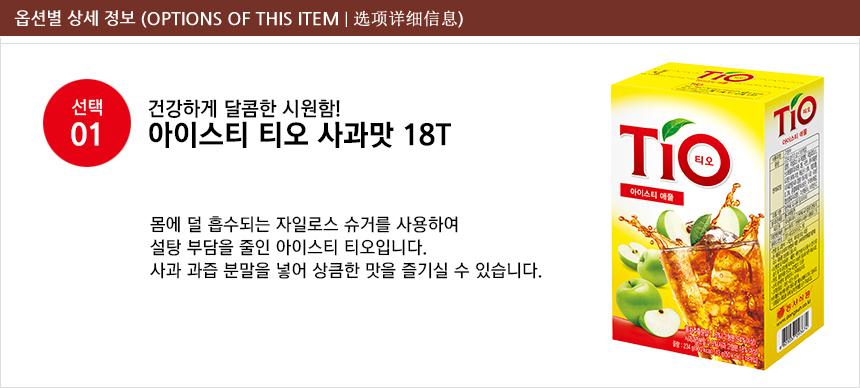[ DongSuh ] Tio ice tea Blueberry 234g (18stick) *16