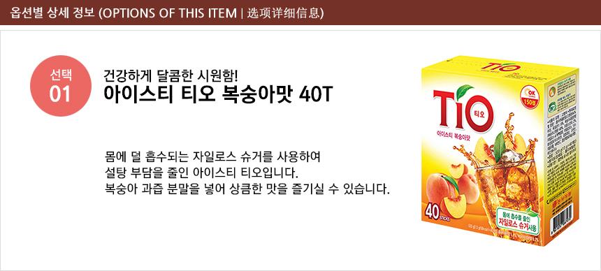 [ DongSuh ] Tio ice tea peach 520g (40stick)