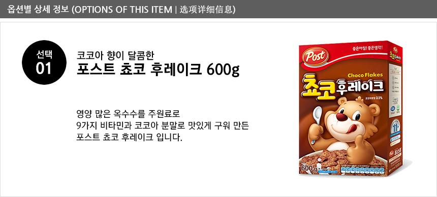 [ DongSuh ] Post Choco Flakes 600g