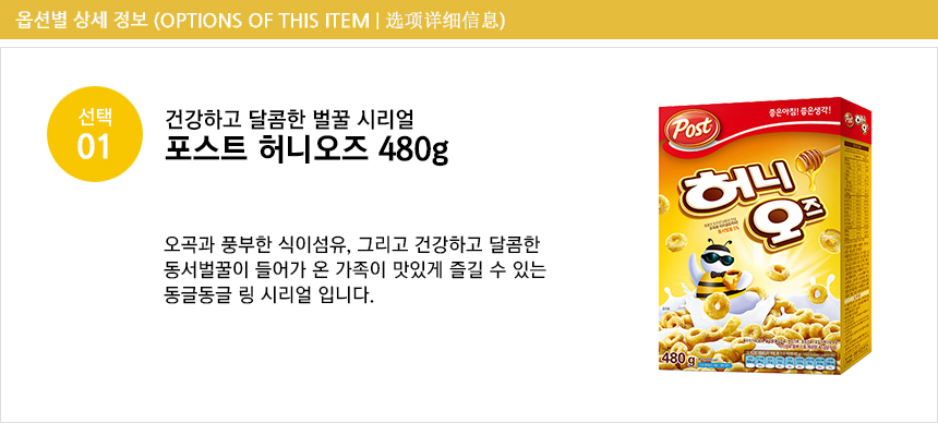 [ DongSuh ] Post Honey oz 480g