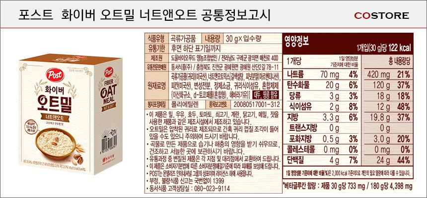 [ DongSuh ] Post Fiber Oat Meal Nut&Oat 180g