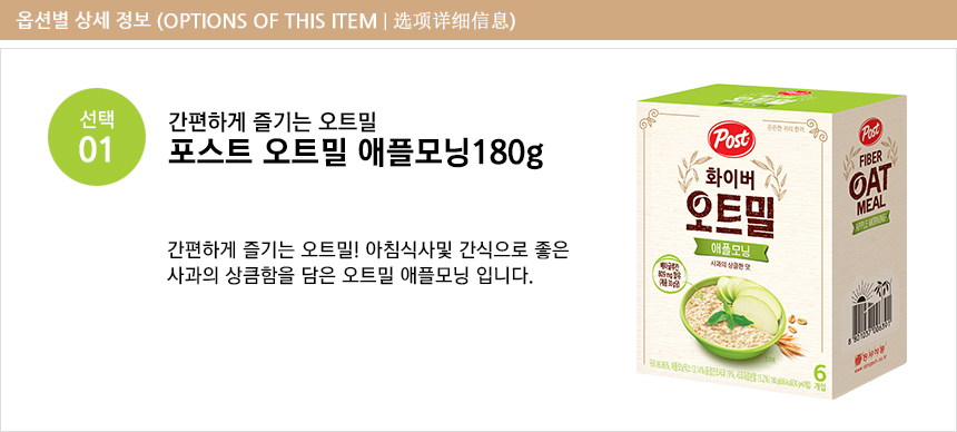 [ DongSuh ] Post Fiber Oat Meal Apple Morning 180g