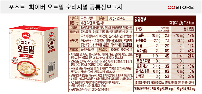 [ DongSuh ] Post Fiber Oat Meal original 180g