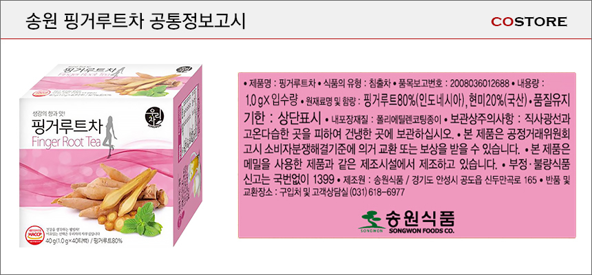 [ Songwon ] Songwon Food finger root tea 120T