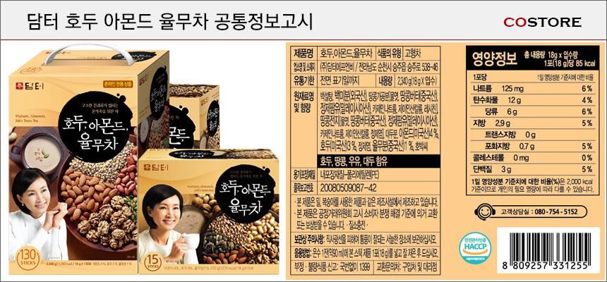 [ Damtuh ] DAMTUH Walnut almond adlay tea(job\'s tear)Roast powdered Tea 130T