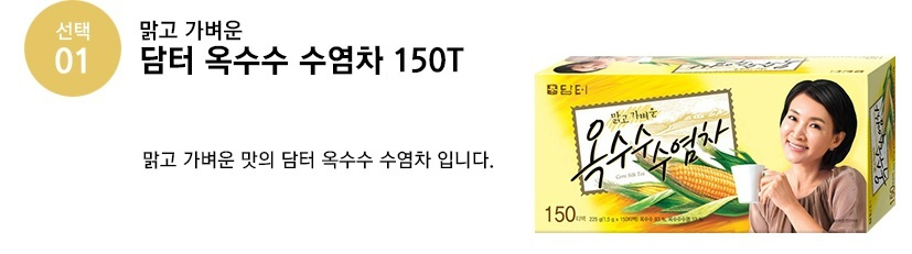 [ Damtuh ] Damtuh Korean herbal healthy corn silk Tea 150T