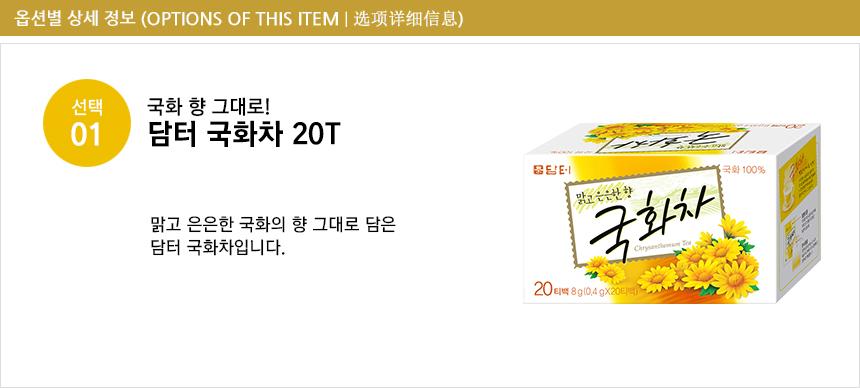 [ Damtuh ] Damtuh chrysanthemum Tea 20T