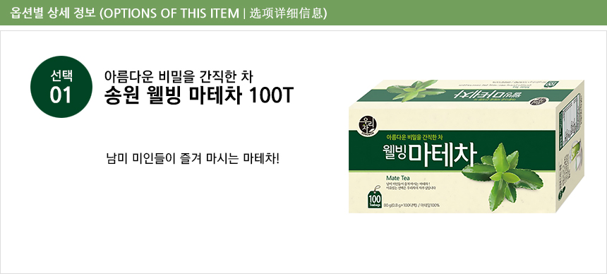 [ Songwon ] Songwon Well-being Mate Tea 100T