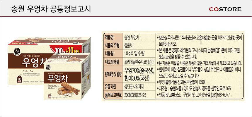 [ Songwon ] Songwon Burdock tea 110T
