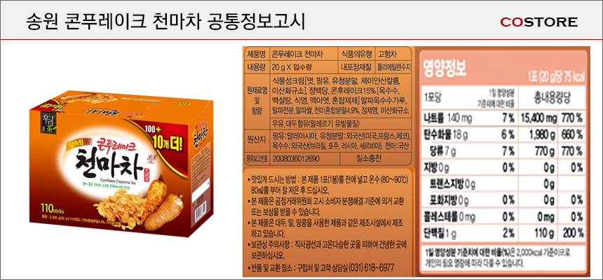 [ Songwon ] Song won Cheonma Tea with Cornflakes 110T