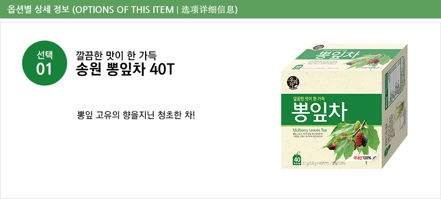 [ Songwon ] Song won Mulberry Leaves tea 40T