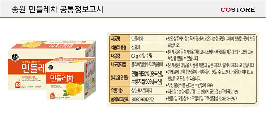 [ Songwon ] Song won Dandelion tea 40T