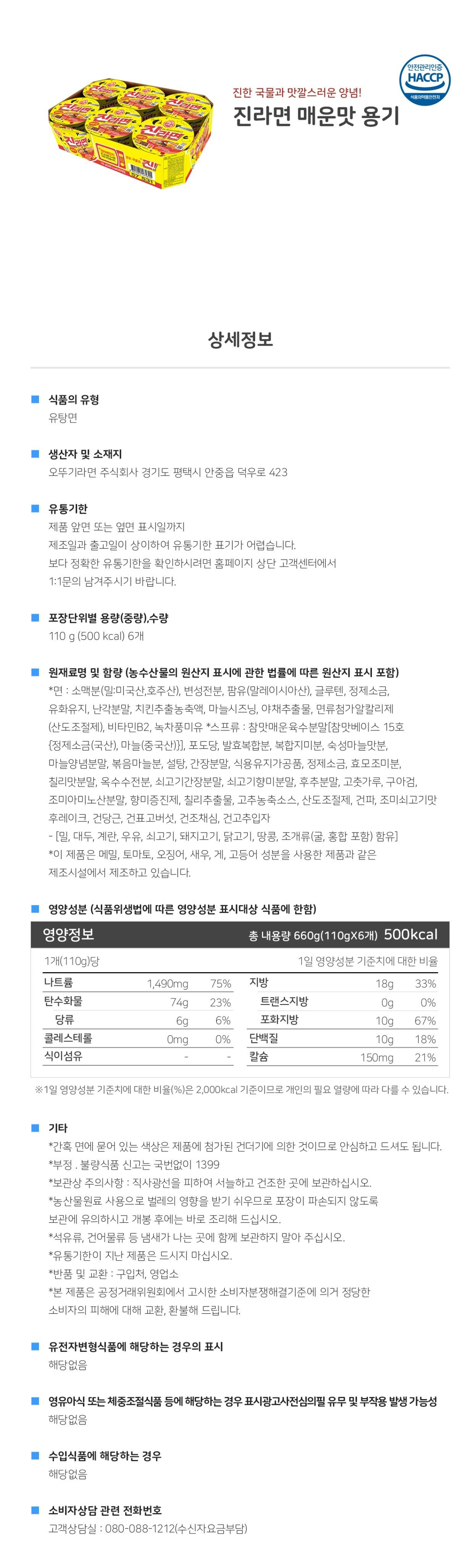 [ OTTOGI ] Jin Ramen Bowl (Spicy) 110g * 12ea