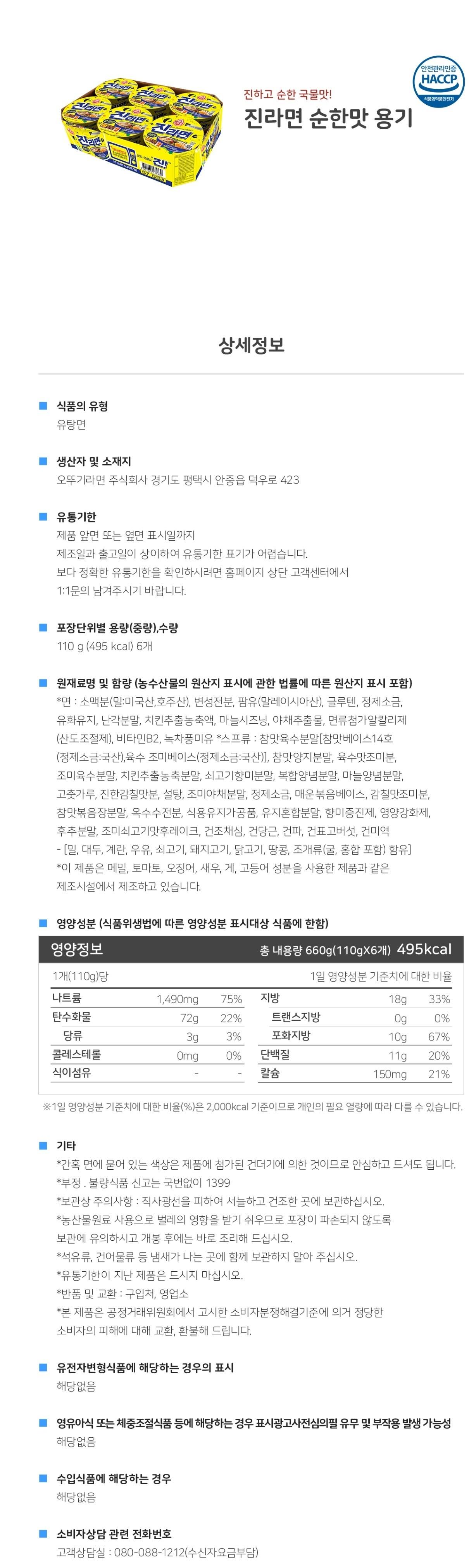 [ OTTOGI ] Jin Ramen Bowl (Mild) 110g * 12Ea
