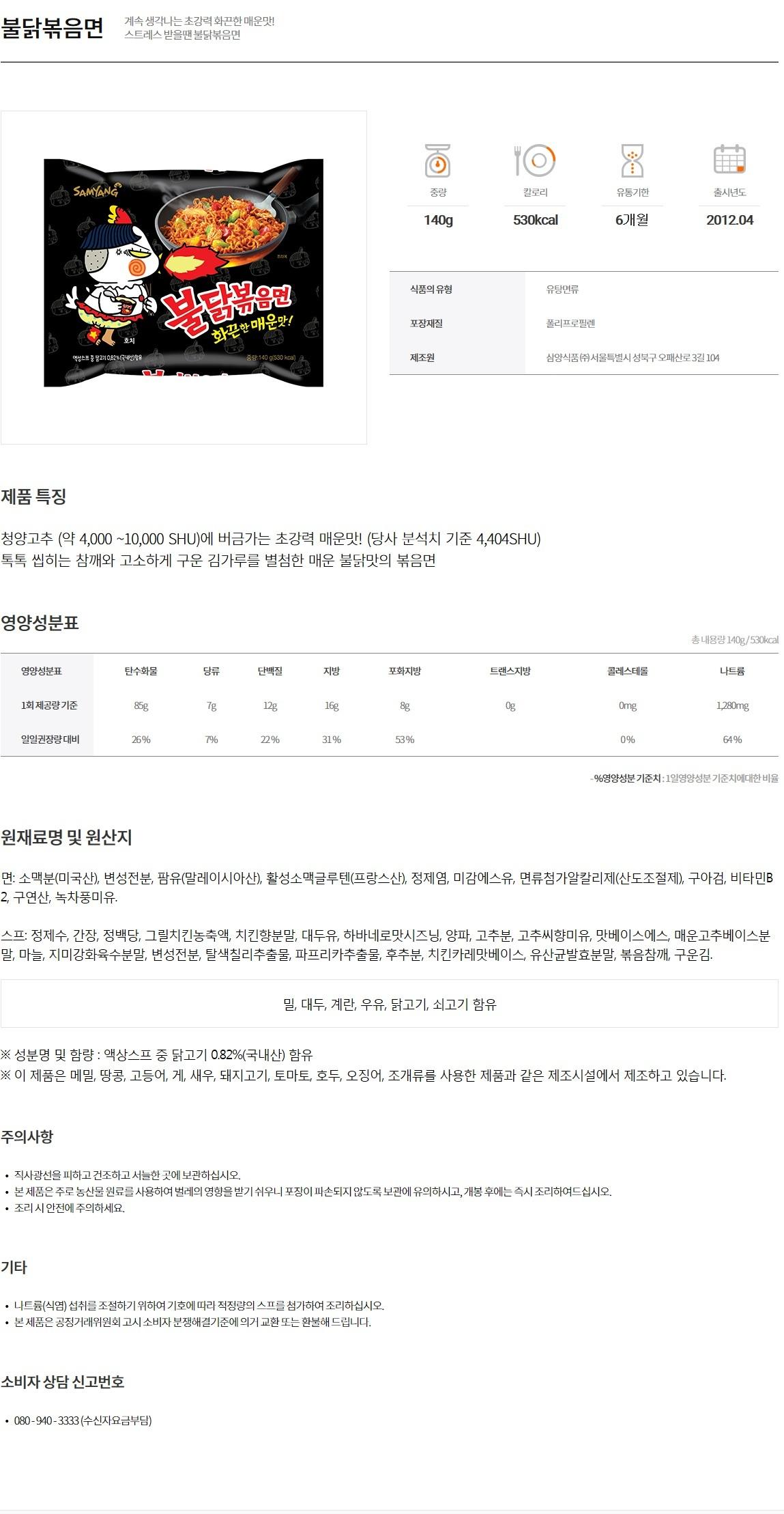 [ samyang ] Buldak Ramen 5Ea