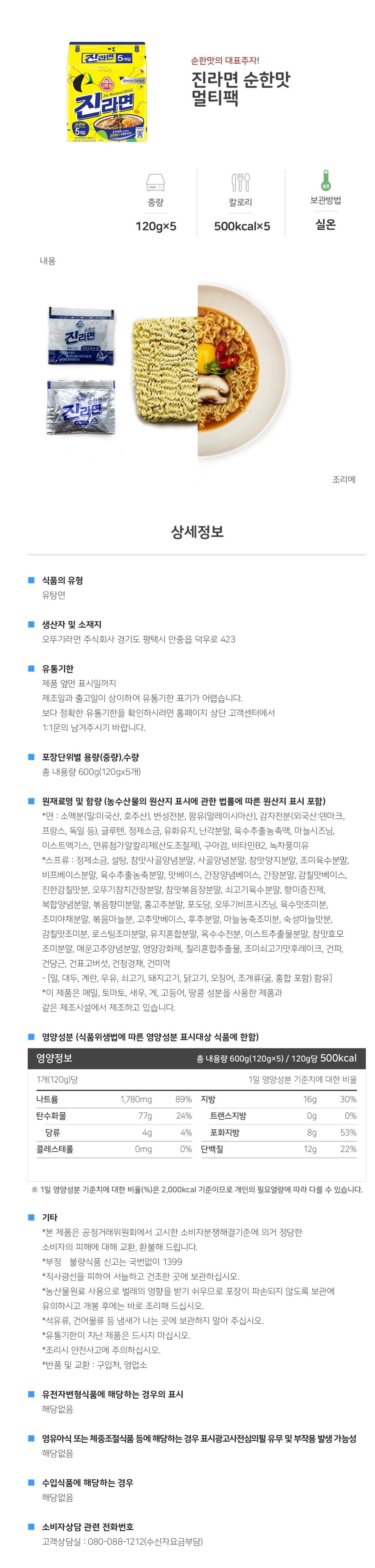 [ OTTOGI ] Jin Ramen (Mild) 5Ea x8