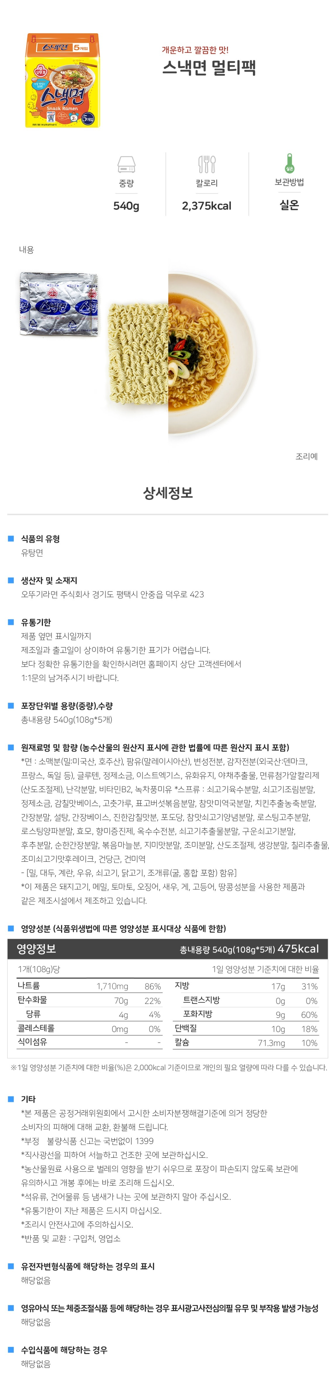 [ OTTOGI ] Snack Ramen 5Ea x8