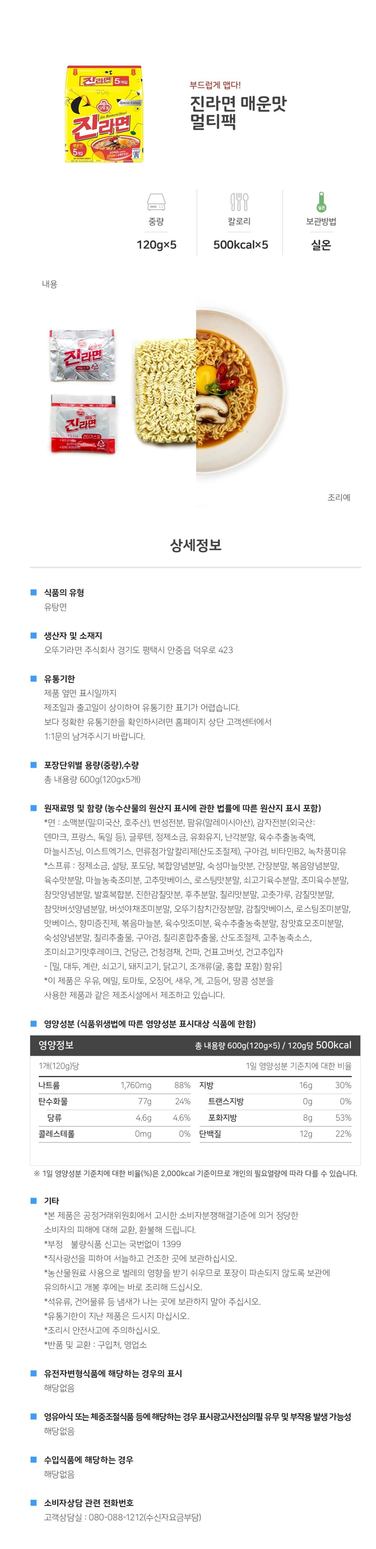 [ OTTOGI ] Jin Ramen (Spicy) 5Ea x8