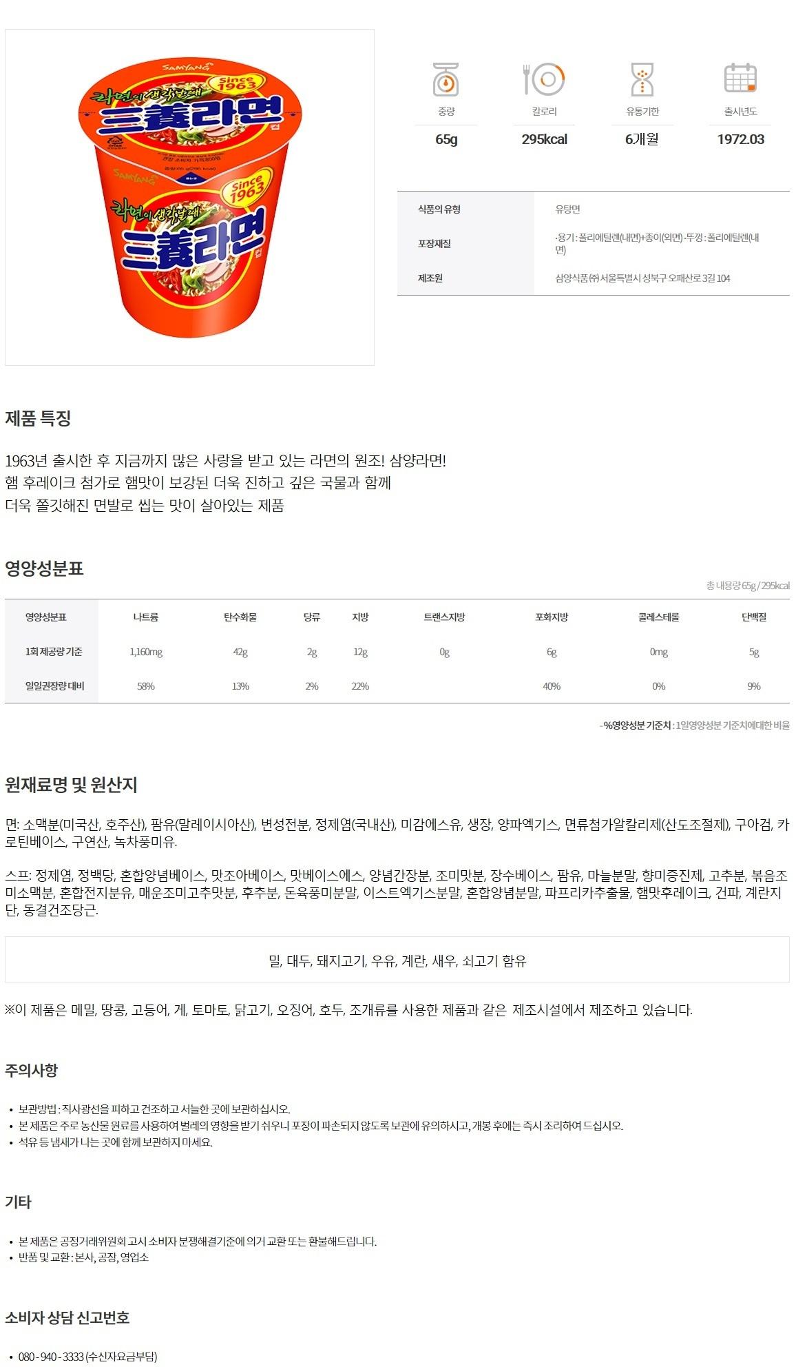 [ samyang ] Samyang Cup Ramen 65g * 6Ea