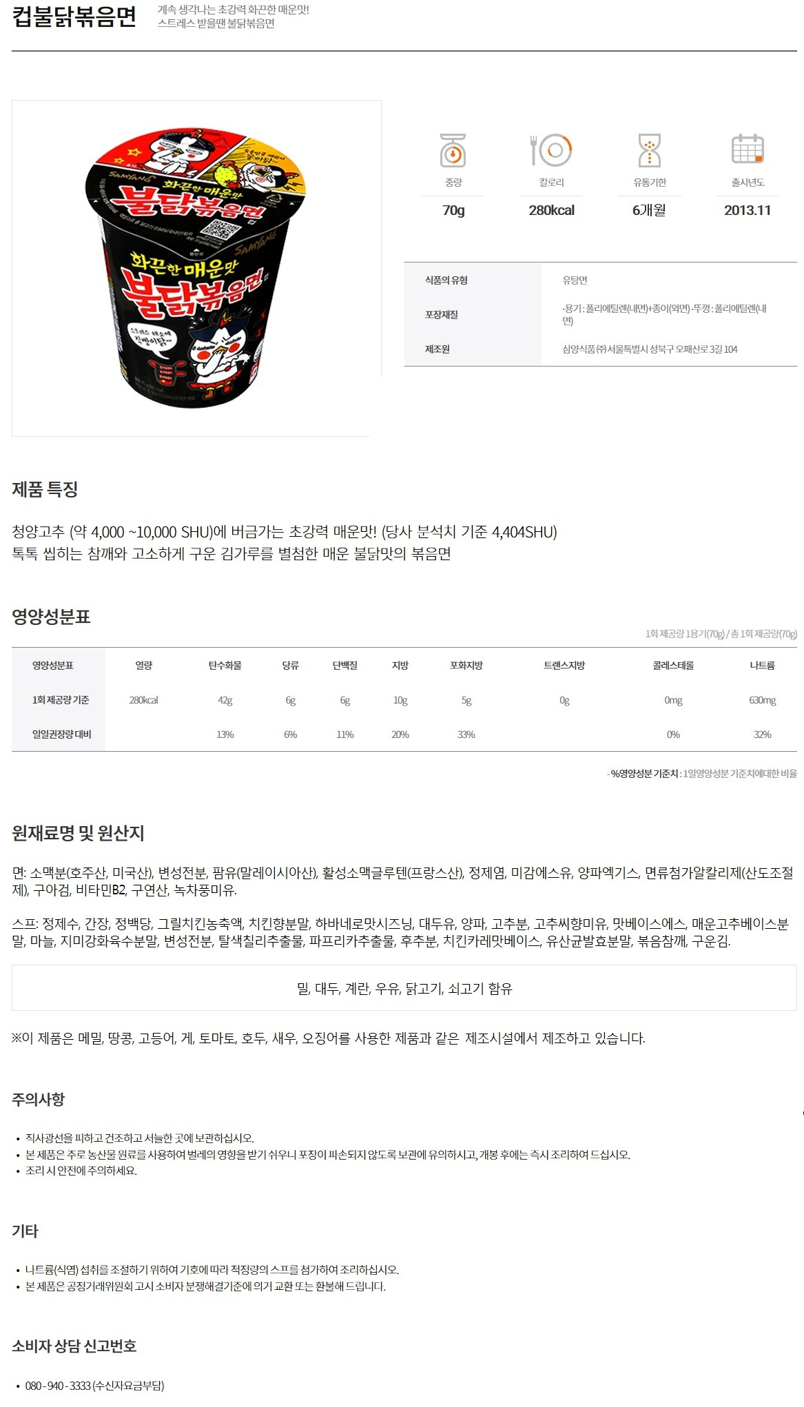 [ samyang ] Hot Chicken Flavor Cup Ramen 65g * 6Ea