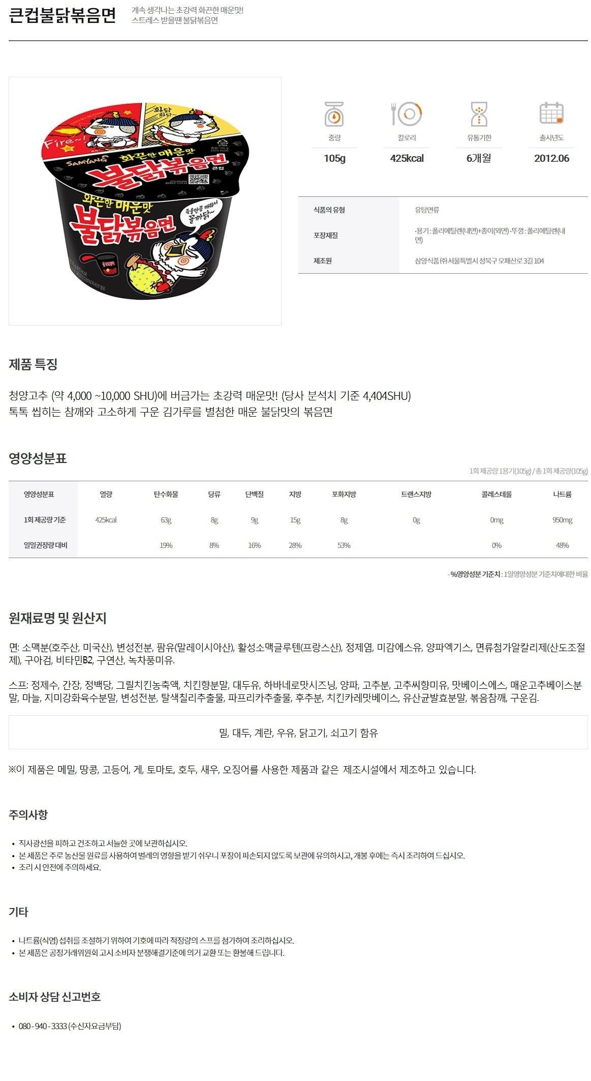 [ samyang ] Buldak Big Bowl Ramen 105g * 16Ea