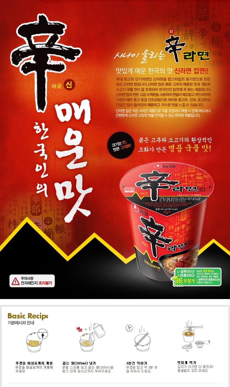 [ NongShim ] Shin Cup Noodle Soup 30Ea