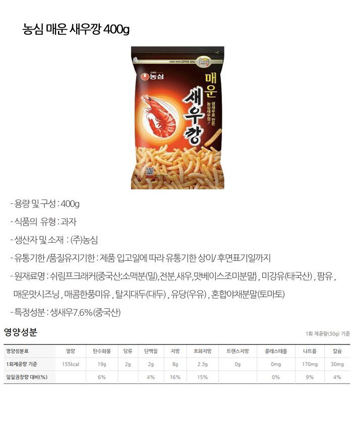 [ NongShim ] Hot Shrimp Crackers 400g x 6