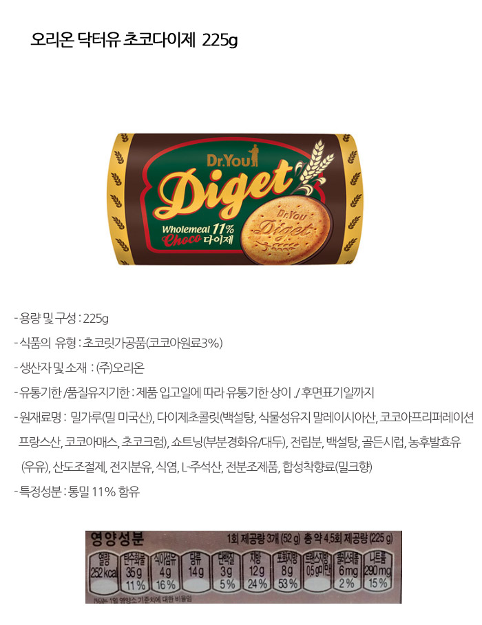 [ Orion ] Dr. You Diget Choco Buiscuit 225g x 16