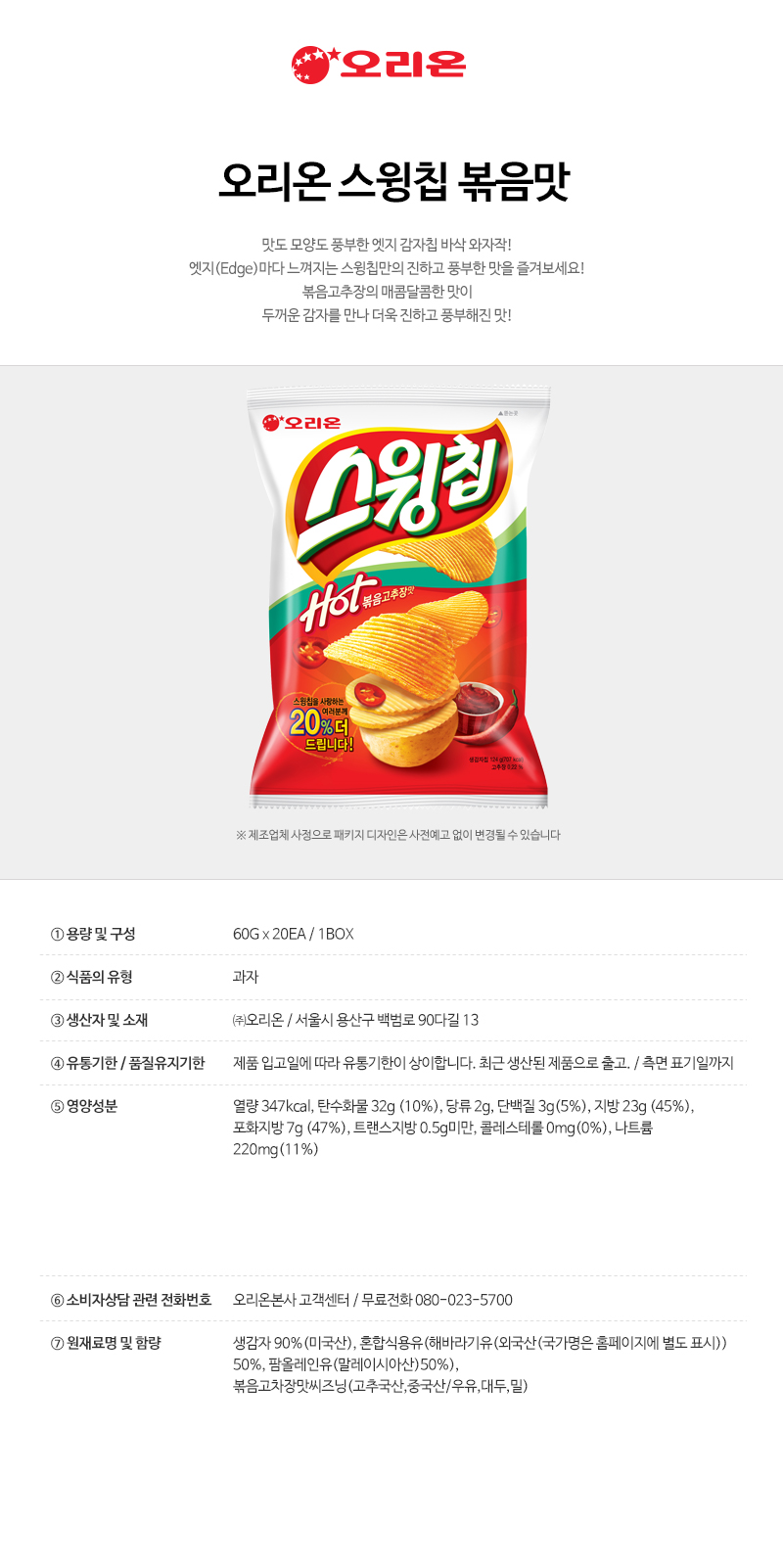 [ Orion ] SWING CHIP Red Pepper Paste Flavor 60g x 20