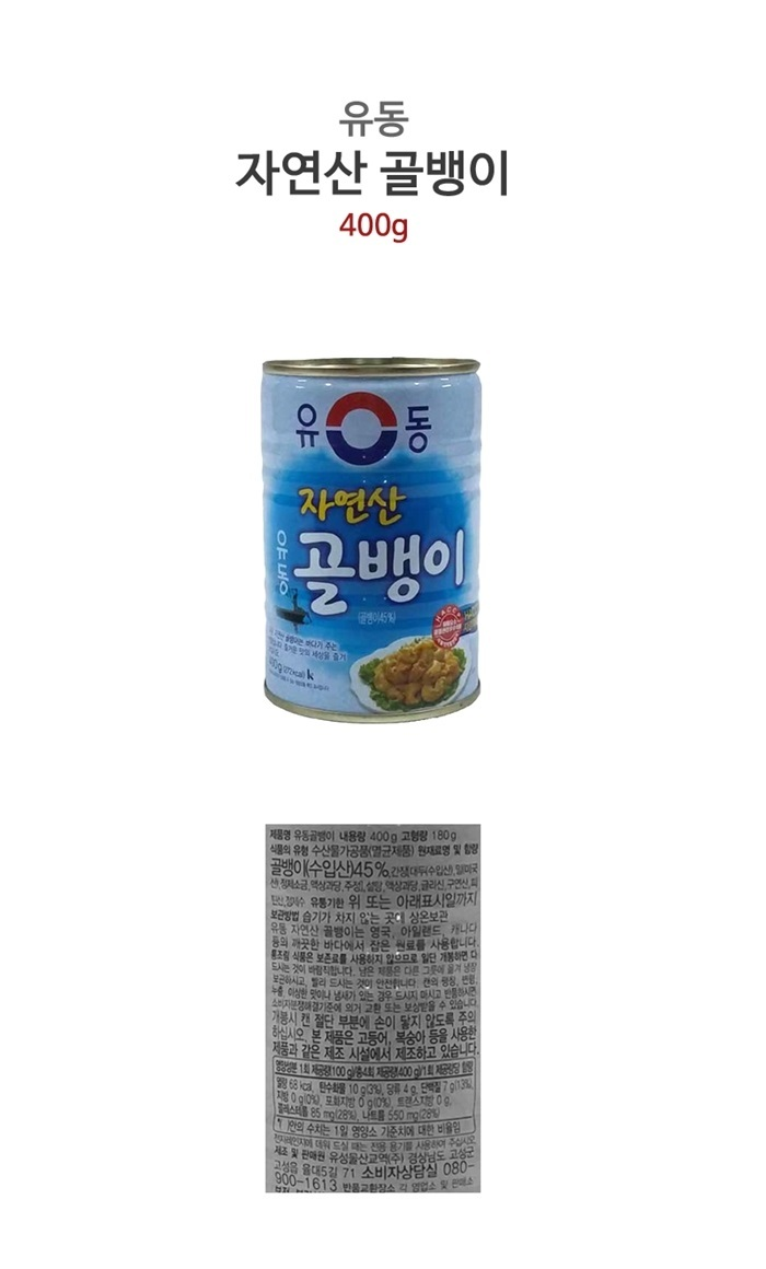 [ Yoodong ] Yoodong Whelk 400G X 2