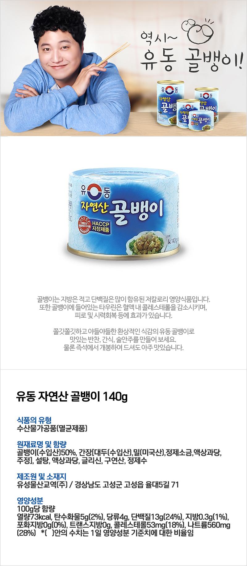 [ Yoodong ] Yoodong Whelk 140G X 2
