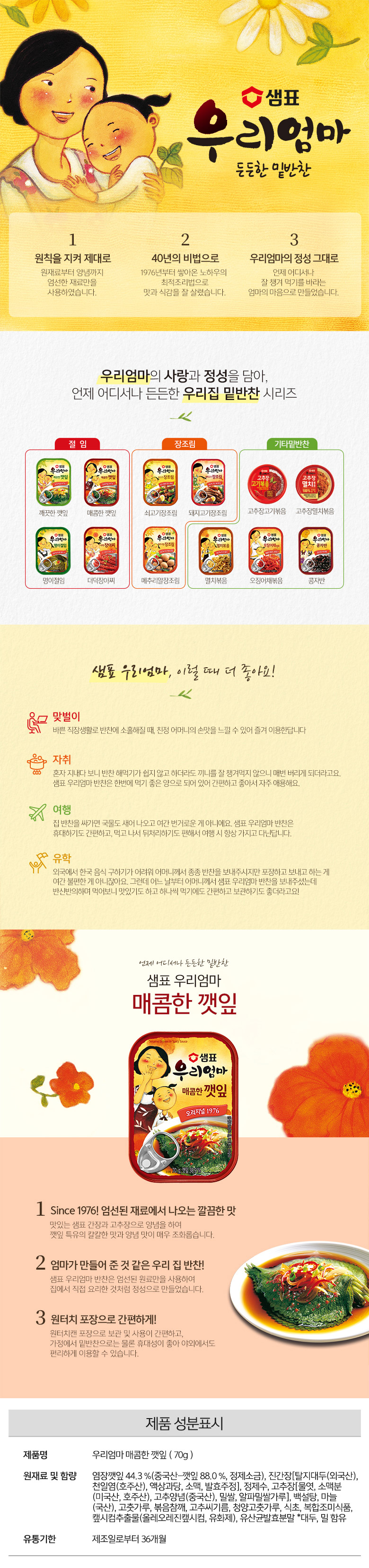 [ SEMPIO ] Pickled Perilla Leaves In Spicy Sauce 70G X 2