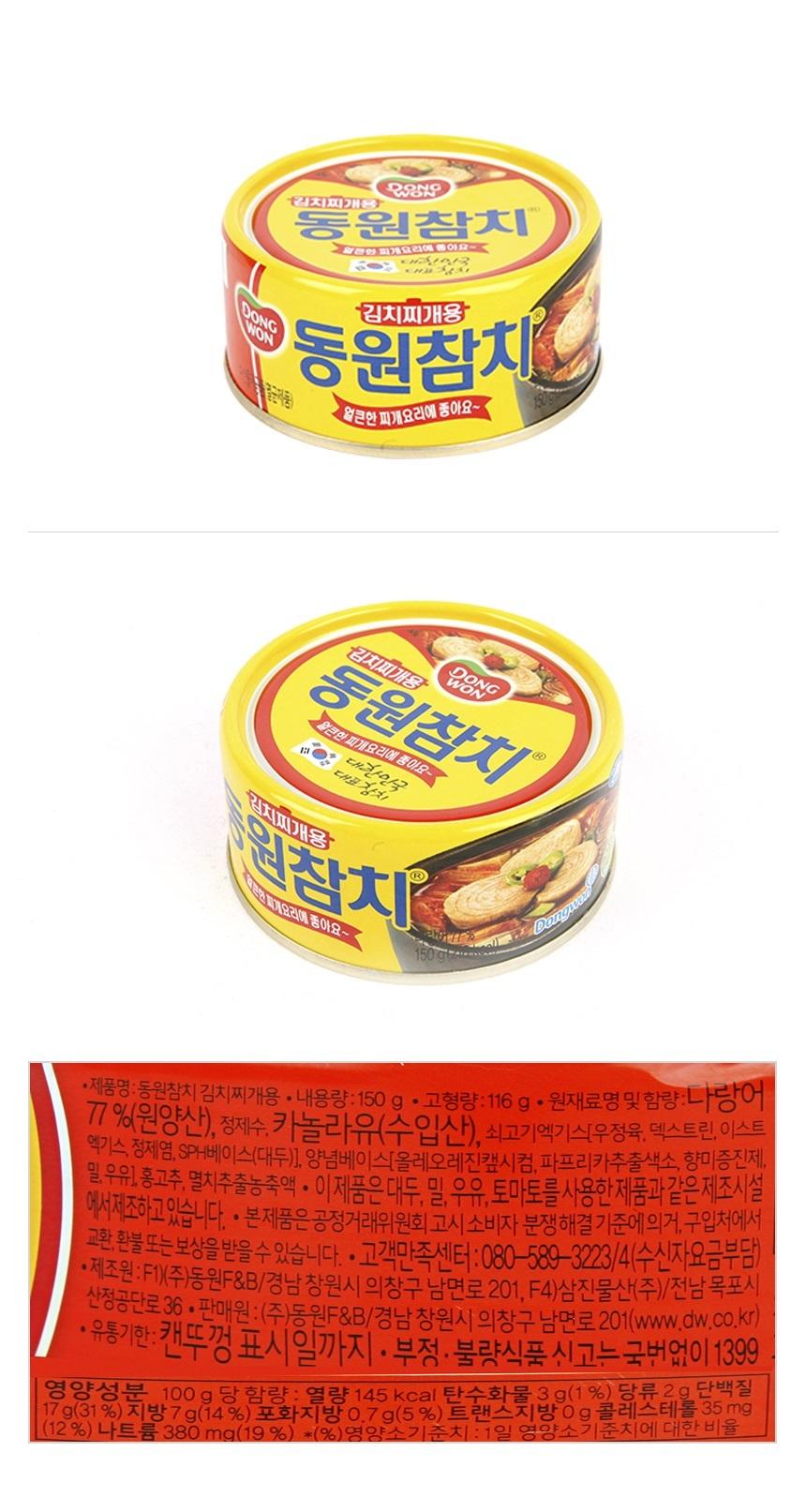 [ DongWonF&B ] Spicy Light Tuna For Kimchi Stew 150G X 2