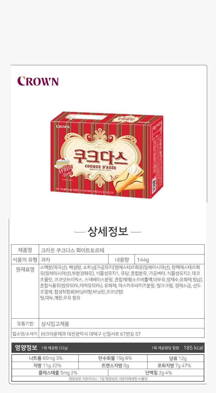 [ Crown ] Couque D\'Asse White Torte 288g x 10