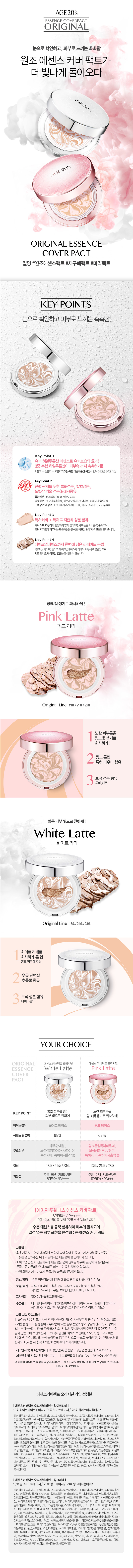 [ AG ] Age20\'s Original Essence Cover Pact White Latte #21 White Beige  Original(14g) + refill(14g) set